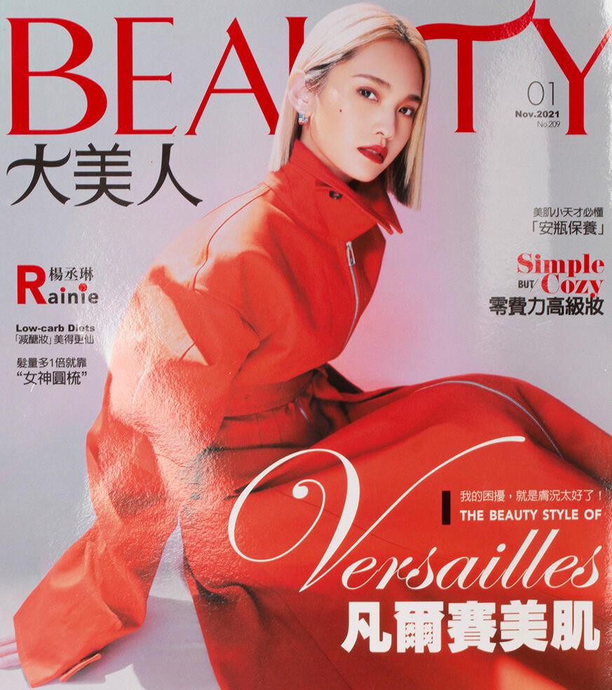 press beauty magazine 20210219